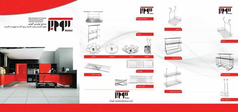 صنایع تولیدی آلومبر، تولیدکننده و واردکننده یراق آلات و تجهیزات کابینت