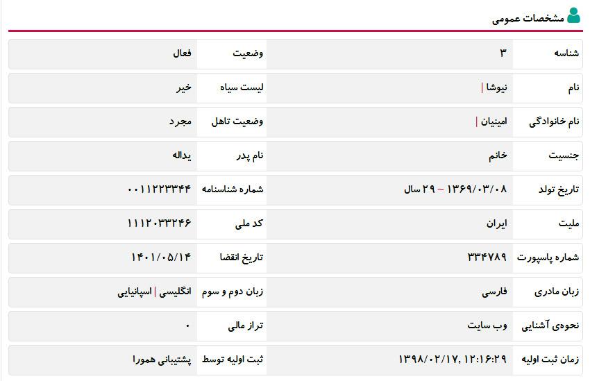 ثبت مشخصات تورلیدرها