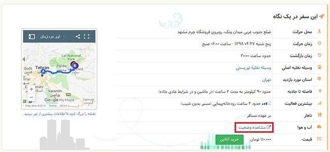 نمایش آب و هوا روی سایت